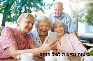ביטוח נסיעות לגיל הזהב