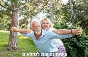 ביטוח נסיעות לגמלאים